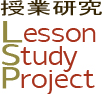 Learn more about the Lesson Study Project
